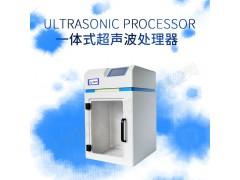 UP-1390 一体式超声波处理器 细胞破碎仪 石墨烯分散仪