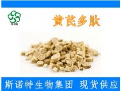 黄芪多肽 80%低聚肽 高生物活性 现货批发