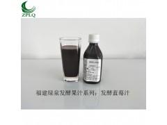 供应优质浓缩果汁发酵果汁果蔬汁浆发酵蓝莓汁