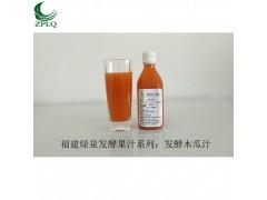 供应优质浓缩果汁发酵果汁果蔬汁发酵木瓜汁