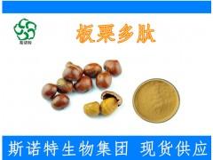 板栗多肽 80%含量 栗子生物活性高 资质齐全 生产厂家