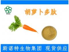 胡萝卜多肽 75%含量 高生物活性 小分子更好吸收 批发价