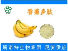 香蕉多肽 80%规格 高含量活性 小分子肽厂家直销 批发价