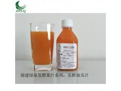 供应优质浓缩果汁发酵果汁果蔬汁发酵南瓜汁