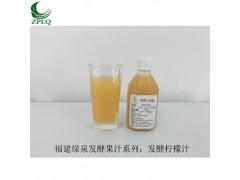 供应优质浓缩果汁发酵果汁果蔬汁发酵柠檬汁