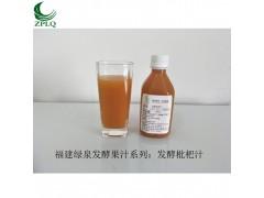 供应优质浓缩果汁发酵果汁果蔬汁发酵枇杷汁