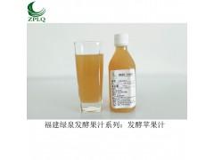 供应优质浓缩果汁发酵果汁果蔬汁发酵苹果汁