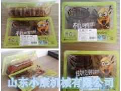 厂家直销 全自动小龙虾封盒保鲜包装机 保留新鲜色泽