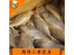 黄花鱼批发冷冻黄花鱼批发小黄花鱼批发-周伟食品