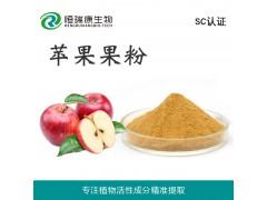 恒瑞康SC工厂直销 苹果果粉 现货包邮 承接OEM代加工