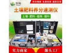 高精度肥料养分速测仪FK-CT03