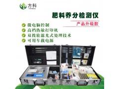 土壤养分肥料测定仪FK-CF01