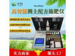 测土配方施肥仪FK-GP01S