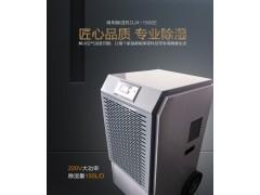 欧井除湿机配电房厂房仓库实验室OJX-1508E