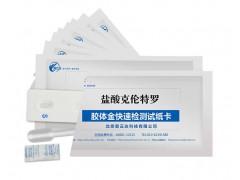 ZYD-YS-10 瘦肉精盐suan克伦特罗检测卡 供应