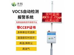 方科vocs在线监测系统品牌FK-VOCs-01/02