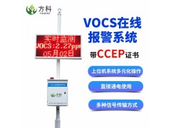 方科voc在线监测设备价格FK-VOCs-01/02