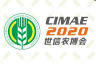 第十一届中国国际现代农业博览会(CIMAE 2020)