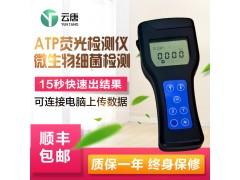 便携式atp荧光检测仪厂家供应