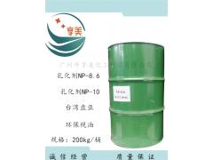 乳化剂NP-8.6 台湾盘亚 汉姆NP-8.6清洗剂