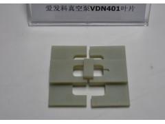 爱发科VDN401真空泵叶片