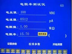 聚乙烯体积表面电阻率测试仪,体积表面电阻率测定仪