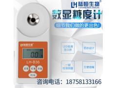 促销款陆恒生物数显糖度计LH-B36电子数显水果测糖仪