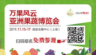 2019第12届亚洲果蔬博览会(万果风云会)暨上海国际果蔬展览会