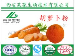 胡萝卜粉 胡萝卜蔬菜粉 食品代餐粉原料