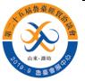 第25届鲁台经贸洽谈会暨海峡两岸大健康博览会