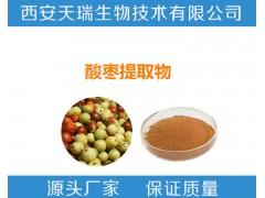 酸枣提取物  酸枣粉 药食同源原料  天瑞生物
