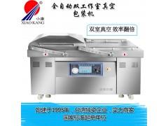 小康牌DZ-800/2S型全自动水产品真空包装机