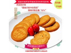 永昶高纤膳食燕麦麸饼干无蔗糖招代理商