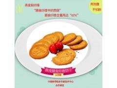 营养饱腹代餐润肠燕麦饼干