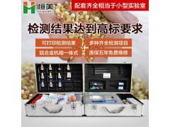 HM-FC肥料养分专用快速检测仪供应