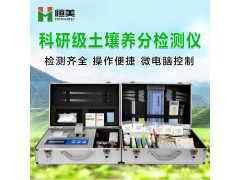 土壤微量元素检测仪供应