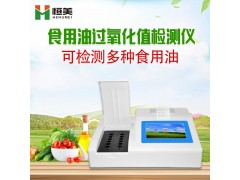 食用油过氧化值检测仪供应