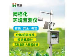 HM-Q06网格化环境监测站供应