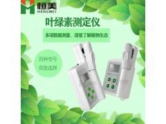 恒美HM-YD手持式植物养分速测仪供应