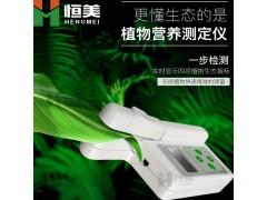 HM-YD叶片营养诊断仪厂家