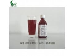 供应优质浓缩果汁发酵果汁果蔬汁杨梅原汁(清汁)