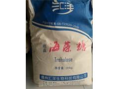供应汇洋海藻糖健康甜味剂