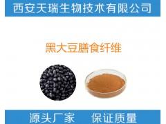 黑大豆膳食纤维   黑大豆膳食纤维素  天瑞厂家