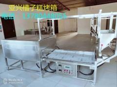 带打蛋器亚兴YX290-II型槽子糕烤箱