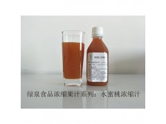 供应优质浓缩果汁发酵果汁水蜜桃浓缩汁