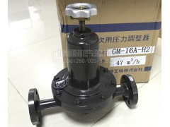 GM-16A-H2减压阀,日本进口减压阀