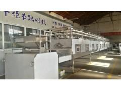 五谷杂粮微波烘焙设备生产厂家