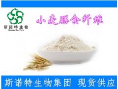 小麦膳食纤维 水溶性纤维素粉10%~30% 定制其它规格