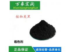 竹碳粉植物炭黑竹炭粉可食用黑色蛋糕马卡龙奶油食用色素