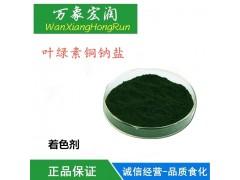 叶绿素铜钠盐 食品级 高含量天然色素 叶绿素铜钠食用色素